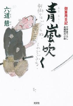 青嵐(あおあらし)吹く~御算用日記~-電子書籍