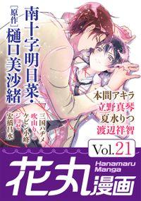 花丸漫画 Vol.21