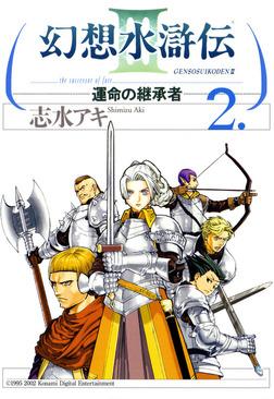 幻想水滸伝III~運命の継承者~2-電子書籍