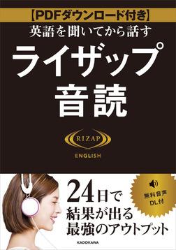 【PDFダウンロード付き】英語を聞いてから話す ライザップ音読-電子書籍
