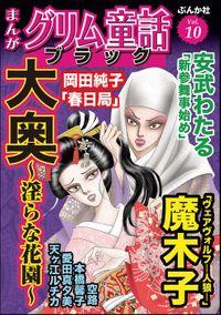 まんがグリム童話 ブラック大奥 ~淫らな花園~ Vol.10