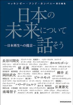 日本の未来について話そう -日本再生への提言--電子書籍