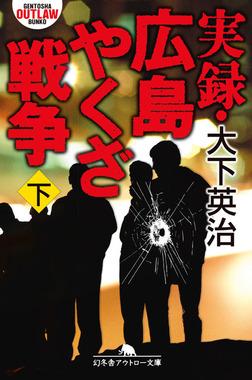 実録・広島やくざ戦争(下)-電子書籍