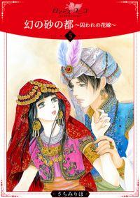 幻の砂の都~囚われの花嫁~【分冊版】5