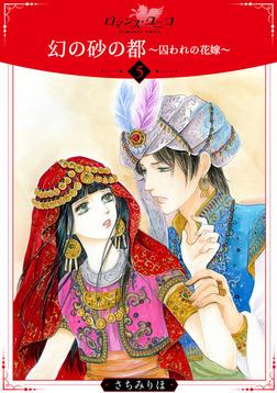 幻の砂の都~囚われの花嫁~【分冊版】5-電子書籍