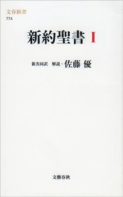 新約聖書 1-電子書籍