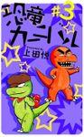 恐竜カーニバル 3巻