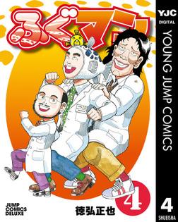 ふぐマン 4-電子書籍