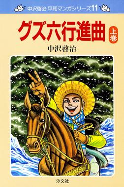 中沢啓治 平和マンガシリーズ 11巻 グズ六行進曲 上巻-電子書籍
