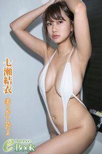 七瀬結衣「柔らかいんだよ」(Bamboo e-Book)