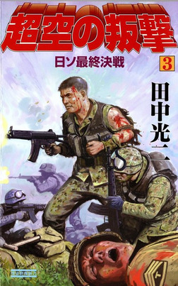 超空の叛撃 (3)日ソ最終決戦-電子書籍