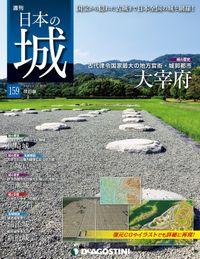日本の城 改訂版 第159号