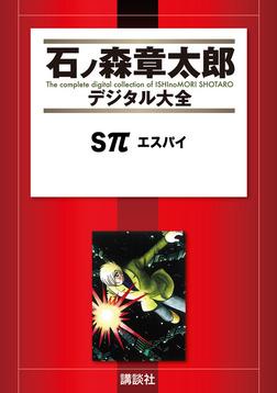 Sπ エスパイ-電子書籍