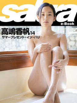 サマープレゼント・イン・バリ 高嶋香帆14 [sabra net e-Book]-電子書籍