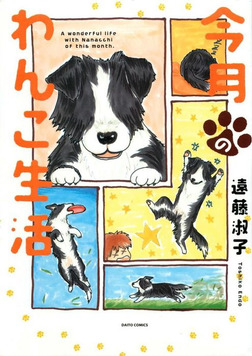 今月のわんこ生活-電子書籍
