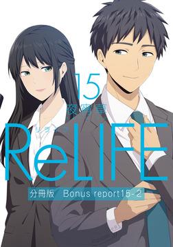 ReLIFE15【分冊版】Bonus report(番外編)2-電子書籍