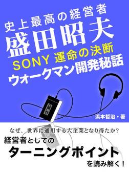 史上最高の経営者 盛田昭夫 SONY決死の決断 ウォークマン開発秘話-電子書籍