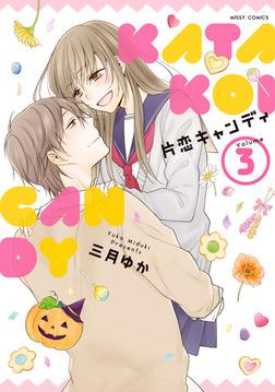 片恋キャンディ 3-電子書籍