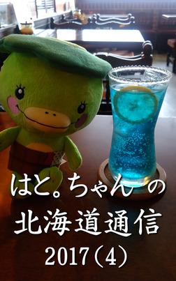はと。ちゃん の 北海道通信 2017(4)-電子書籍