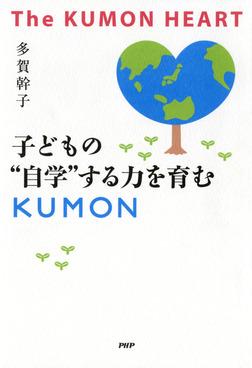 "The KUMON HEART 子どもの""自学""する力を育むKUMON-電子書籍"