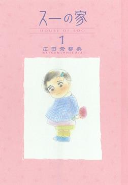 スーの家 1-電子書籍