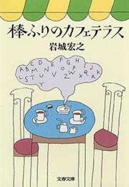 棒ふりのカフェテラス-電子書籍