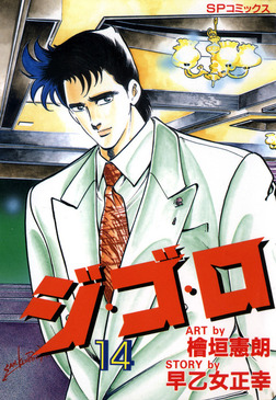 ジ・ゴ・ロ (14)-電子書籍