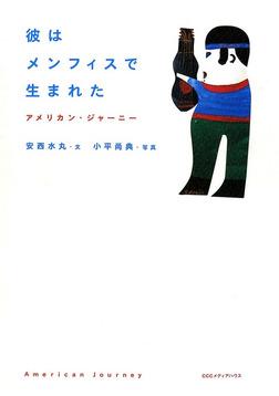 彼はメンフィスで生まれた : アメリカン・ジャーニー-電子書籍