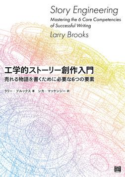 工学的ストーリー創作入門-電子書籍