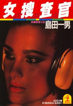 女捜査官-電子書籍