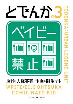 とでんか(3)-電子書籍