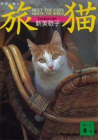 旅猫 MEET THE CATS AROUND THE WORLD(講談社文庫)