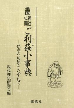 全国神社仏閣ご利益小事典 : 社寺の功徳をたずねて-電子書籍