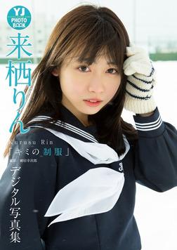 【デジタル限定 YJ PHOTO BOOK】来栖りん写真集「キミの制服」-電子書籍