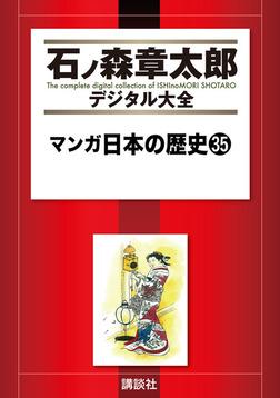 マンガ日本の歴史(35)-電子書籍