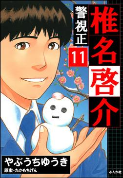 警視正 椎名啓介 11-電子書籍