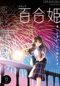 コミック百合姫 2017年8月号[雑誌]-電子書籍