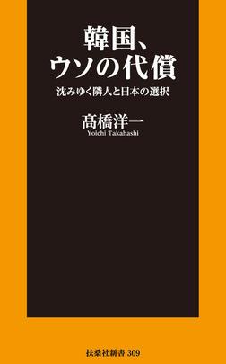 韓国、ウソの代償 沈みゆく隣人と日本の選択-電子書籍