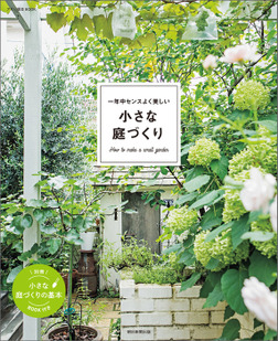 一年中センスよく美しい 小さな庭づくり-電子書籍