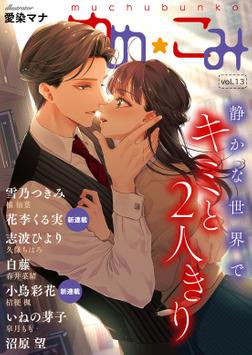 夢中文庫ゆめ☆こみvol.13-電子書籍