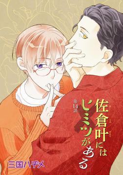 花丸漫画 佐倉叶にはヒミツがある 第14話-電子書籍