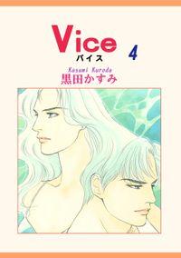 Vice 4巻