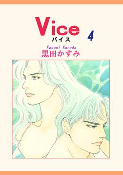 Vice 4巻-電子書籍