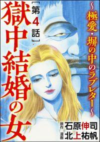 獄中結婚の女~極愛・塀の中のラブレター~(分冊版) 【第4話】