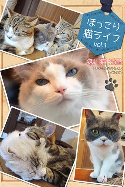 ほっこり猫ライフ vol.1-電子書籍