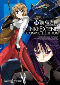 JINKI:EXTEND コンプリート・エディション(1)
