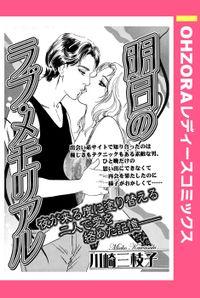 明日のラブ・メモリアル 【単話売】