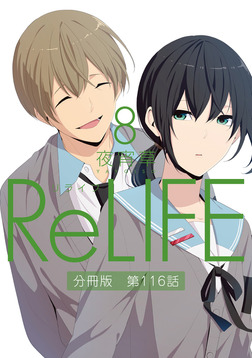 ReLIFE8【分冊版】第116話-電子書籍