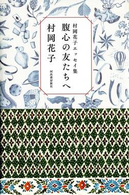 村岡花子エッセイ集 腹心の友たちへ-電子書籍