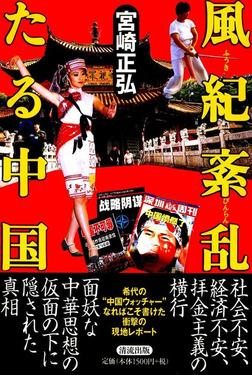 風紀紊乱たる中国-電子書籍